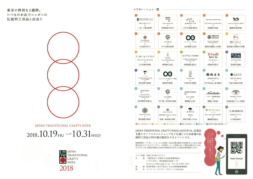 JAPAN TORADITIONAL CRAFTS WEEK2018 作品展示(予定)